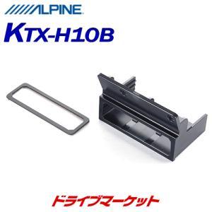 KTX-H10B  アルパイン DSRC/ETC用パーフェクトフィット ホンダ車用【取寄商品】の画像