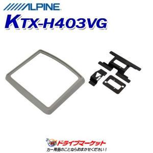 KTX-H403VG ALPINE アルパイン スマートインストールキット  フリード/フリードスパイク/フリードハイブリッド用サンルーフ無【取寄商品】|drivemarket