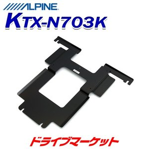 KTX-N703K ALPINE アルパイン スマートインストールキット  セレナ用サンルーフ無|drivemarket