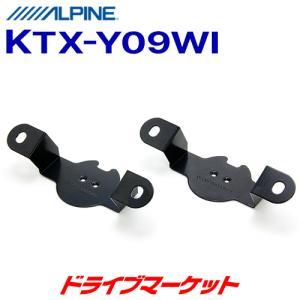 KTX-Y09WI ALPINE アルパイン 車種専用ツィーター取付けキット ウィッシュ(ZGE22W・20W・25W・21G・20G・25G) 2.5cmツイーター用【取寄商品】|drivemarket