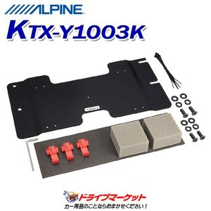 KTX-Y1003K ALPINE アルパイン スマートインストールキット  ヴォクシー/ノア/エスティマ用サンルーフ無|drivemarket