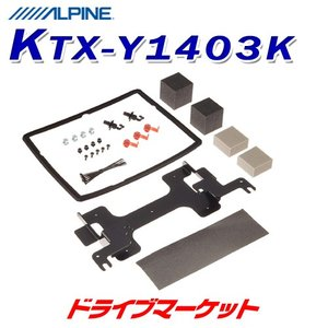 KTX-Y1403K スマートインストールキット  ヴォクシー/ノア用(ツインムーンルーフ無車) アルパイン【取寄商品】|drivemarket
