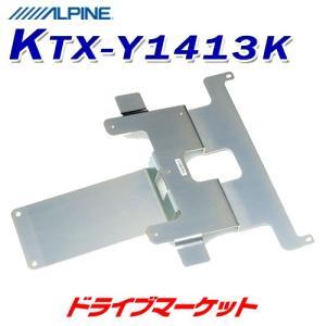 KTX-Y1413K スマートインストールキット ヴォクシー/ノア用 型式:ZWR80G (ツインムーンルーフ有車) アルパイン【取寄商品】|drivemarket