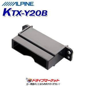 KTX-Y20B  DSRC/ETC用パーフェクトフィット トヨタ車用 アルパイン|drivemarket