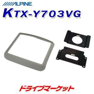 KTX-Y703VG ALPINE アルパイン スマートインストールキット  ハイエース/レジアスエース用サンルーフ無|drivemarket