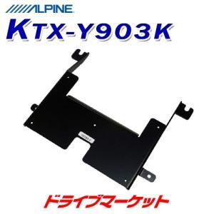 KTX-Y903K ALPINE アルパイン スマートインストールキット アルファード/ヴェルファイア用サンルーフ有無 両対応【取寄商品】|drivemarket