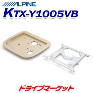 KTX-Y1005VB アルファード(30系)<br>ヴェルファイア(30系)専用 12.8型 リアビジョン用 パーフェクトフィット アルパイン|drivemarket
