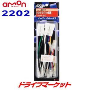 2202 AODEA オーディア エーモン トヨタ・ダイハツ車用(10P/6P)オーディオハーネス|drivemarket