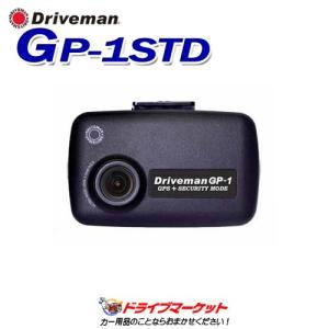 GP-1STD ドライブレコーダー スタンダードセット ドライブマン アサヒリサーチ【取寄商品】