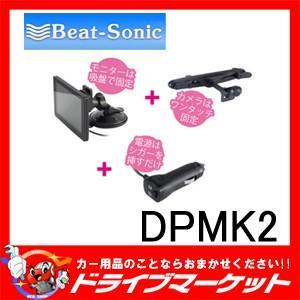DPMK2 見守りカメラセット モニター カメラ シガー電源など 後部座席の赤ちゃんをLIVE中継! ビートソニック【取寄商品】|drivemarket