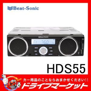 HDS55 デッキスピーカー 24V車用 軽トラ 商用車に最適 ビートソニック drivemarket