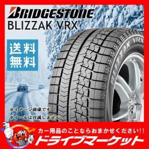 【先行予約受付中】【10月下旬頃入荷予定】2018年製 BRIDGESTONE BLIZZAK VRX 205/60R16 92Q 新品 スタッドレスタイヤ ブリヂストン