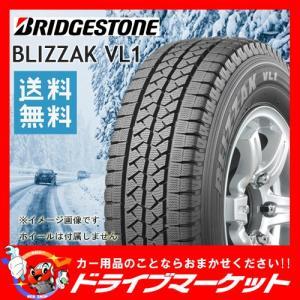 2017年製 BRIDGESTONE BLIZZAK VL1 195/80R15 107/105L 新品 スタッドレスタイヤ ブリヂストン【取寄商品】 drivemarket