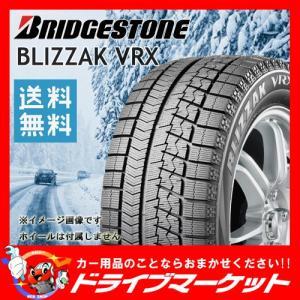 2016年製 BRIDGESTONE BLIZZAK VRX 205/65R16 新品 スタッドレスタイヤ ブリヂストン【取寄商品】 drivemarket