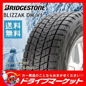 2017年製 BRIDGESTONE BLIZZAK DM-V1 215/60R17 96Q 新品 スタッドレスタイヤ ブリヂストン drivemarket