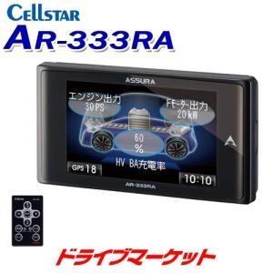 AR-333RA 3.2インチMVA液晶 GPS一体型レーダ...