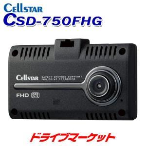 【代引き手数料無料】 CELLSTAR ドラレコ