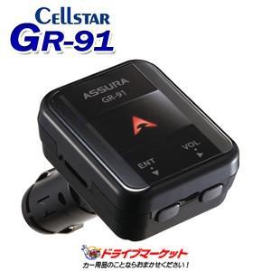 GR-91 セルスター ソケットタイプ GPSレシーバー【取寄商品】