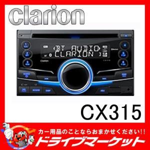 CX315 2DINCDデッキ CD/USB/MP3/WMA再生対応 フロントUSBによるiPhone/iPodダイレクト接続OK クラリオン