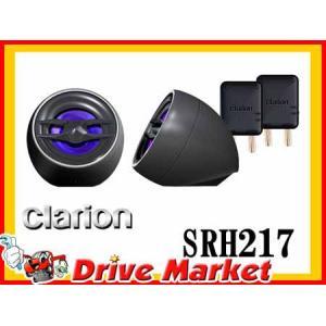 クラリオン SRH217 2.5cm チューンアップツィーター 50kHz再生バランスドライブツィーター【取寄商品】 drivemarket