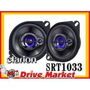 クラリオン SRT1033 10cmマルチアキシャル3WAYスピーカー 迫力のある大口径ミッドレンジ搭載【取寄商品】 drivemarket