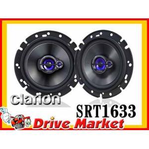 クラリオン SRT1633 16cmマルチアキシャル3WAYスピーカー 迫力のある大口径ミッドレンジ搭載 drivemarket