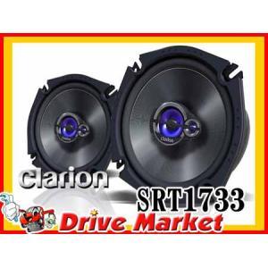 クラリオン SRT1733 17cmマルチアキシャル3WAYスピーカー 迫力のある大口径ミッドレンジ搭載 drivemarket