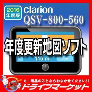 QSV-800-560 SDナビゲーションバージョンアップ 地図更新 SDカード クラリオン【取寄商品】|drivemarket
