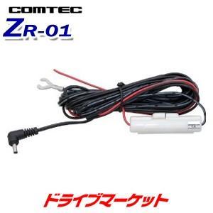 ZR-01 直接配線コード コムテック【取寄商品】|drivemarket