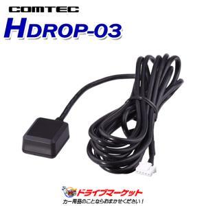 HDROP-03 GPSユニット コムテック【取寄商品】|drivemarket