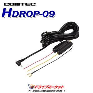 HDROP-09 ドライブレコーダー用オプション 駐車監視・...