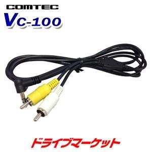 VC-100 AVケーブル コムテック【取寄商品】|drivemarket