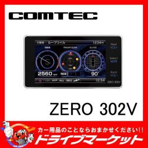 ZERO 302V レーダー探知機 3.0インチ大画面 コンパクトボディ 最新データ無料更新対応モデル コムテック【取寄商品】