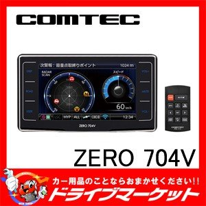 ZERO 704V レーダー探知機 3.2インチ液晶&amp...