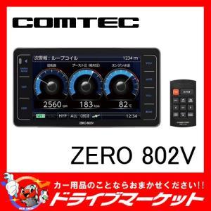 ZERO 802V レーダー探知機 4.0インチ大画面 超薄型ボディ 最新データ無料更新対応モデル コムテック|drivemarket