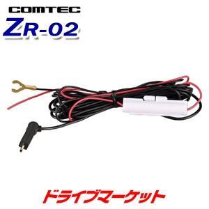 ZR-02 レーダー探知機用直接配線コード(長さ約4m) コムテック【取寄商品】|drivemarket