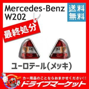 ○【水漏れ保証1年間付】メルセデスベンツ W-202 Cクラス ユーロテール(メッキ) BZ3-301 BENZ drivemarket