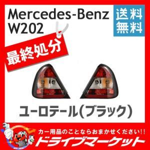 ○【水漏れ保証1年間付】メルセデスベンツ W-202 Cクラス ユーロテール(ブラック) BZ3-302 BENZ drivemarket