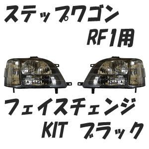 【水漏れ保証1年間付】ホンダ ステップワゴン RF1 4灯ヘッドライト(ブラック)  HO1-803 HONDA STEPWGN【取寄商品】 drivemarket