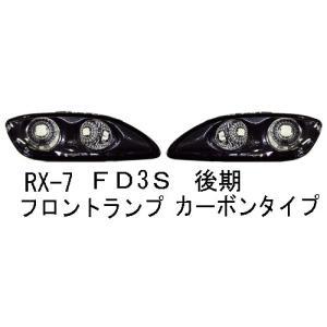 【水漏れ保証1年間付】マツダ RX-7 FD3S 後期フロントランプ(カーボンタイプ) MZ1-003  MAZDA【取寄商品】 drivemarket
