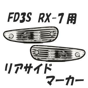 【水漏れ保証1年間付】マツダ RX-7 FD3Sリアサイドマーカー  MZ2-001 MAZDA【取寄商品】 drivemarket