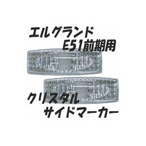 【水漏れ保証1年間付】日産 エルグランド E51 前期 クリスタルサイドマーカー NI2-001 NISSAN【取寄商品】 drivemarket