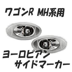【水漏れ保証1年間付】スズキ ワゴンR MH21Sなど ヨーロピアンサイドマーカー SU2-S002 SUZUKI【取寄商品】 drivemarket