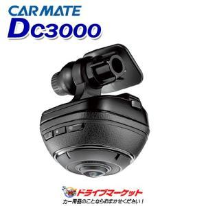 DC3000 ドライブレコーダー機能付き 360°車載カメラ ダクション 360 ドラレコ カーメイト|drivemarket