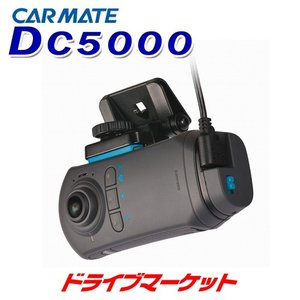 DC5000 カーメイト ドライブレコーダー 360度カメラ 全天球録画 駐車監視対応 スマホ連携 日本製 d'Action 360S ダクション ドラレコの画像