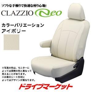 クラッツィオ ネオ EN-5632 日産 セレナ e-POWER シートカバー【取寄商品】【代引不可】|drivemarket|02