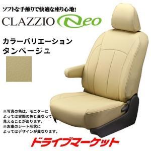 クラッツィオ ネオ EN-5632 日産 セレナ e-POWER シートカバー【取寄商品】【代引不可】|drivemarket|03