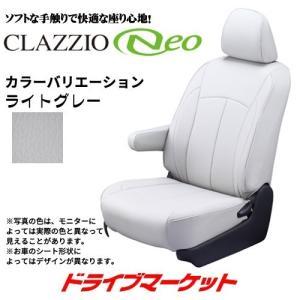クラッツィオ ネオ EN-5632 日産 セレナ e-POWER シートカバー【取寄商品】【代引不可】|drivemarket|04