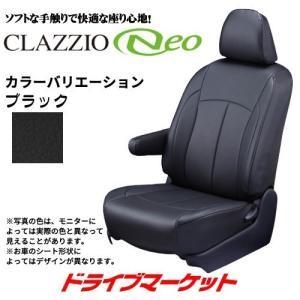 クラッツィオ ネオ EN-5632 日産 セレナ e-POWER シートカバー【取寄商品】【代引不可】|drivemarket|05