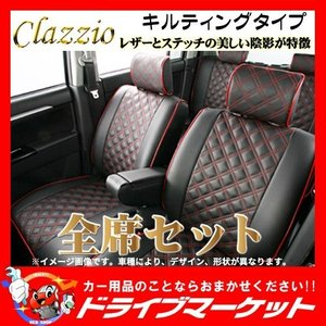 クラッツィオ キルティングタイプ ET-1067 トヨタ アクア シートカバー【取寄商品】【代引不可...
